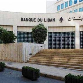 مصرف لبنان: الأوراق النقدية بالليرة اللبنانية للمستلزمات الطبية مؤمّنة
