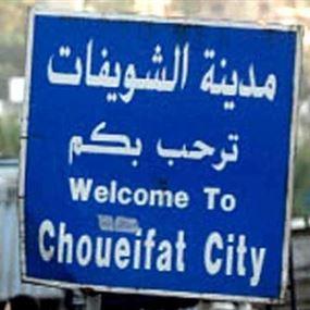 بلدية الشويفات تنذر بإزالة كافة الإعلانات المخالفة