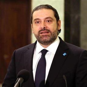 سعد الحريري.. دكتورا