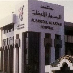 مستشفى الرسول الأعظم يكشف حقيقة الفيديو الذي يتم التداول به...