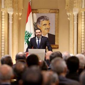 الحريري: قلتها في السابق سعد الحريري لا يُكسَر