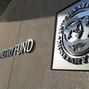 صندوق النقد الدولي مصدوم من لامبالاة المسؤولين في لبنان!